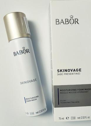 Увлажняющая маска-пена для лица babor skinovage moisturizing foam mask