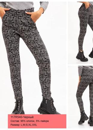Тёплые брюки узкие леггенсы штаны лосины с принтом