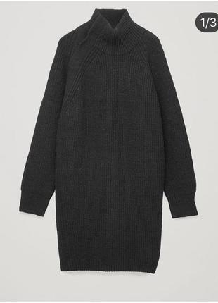 Платье свитер cos 🖤