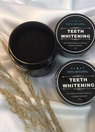 Натуральний органічний порошок teeth whitening для відбілювання зубів!