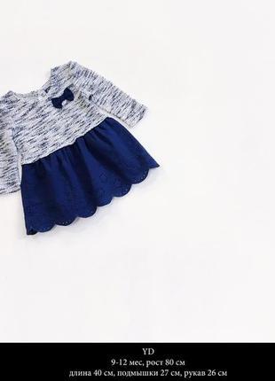 Теплое платьице
