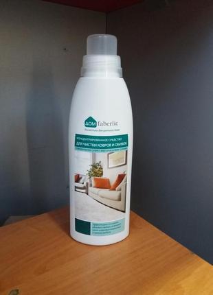 -40% концентрированное средство для чистки ковров и обивок фаберлик фаберлік