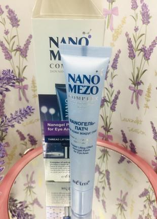 Nano гель-патч для шкіри навколо очей «ефект ниткового ліфтингу»