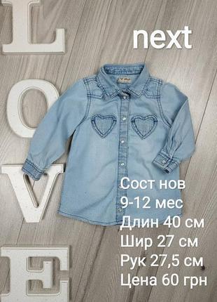 Рубашка джинсовая 9-12 мес
