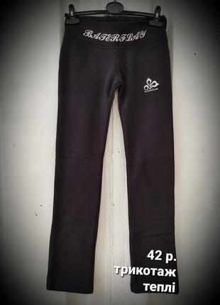 42 р.штани теплі