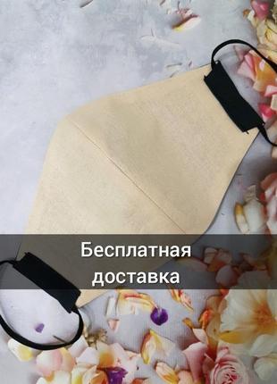 "Легкая двусторонняя многоразовая маска ""бежево-черная"""
