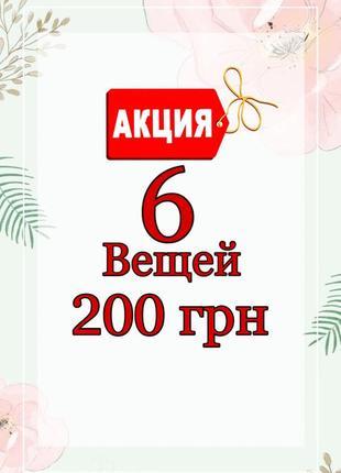 🔥🔥🔥акция🔥🔥🔥 6 вещей = 200 грн !!!