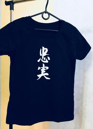 Женская футболка с принтом «верность»