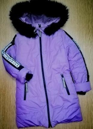 Зимняя куртка пальто сиреневого цвета