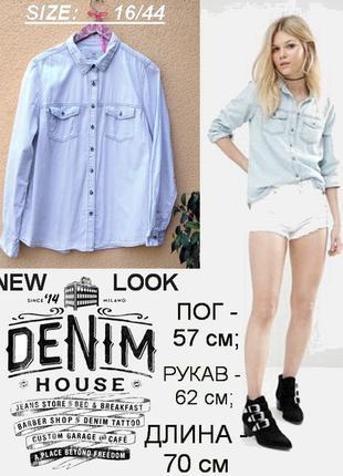 Классическая небесно-голубая джинсовая рубашка свободного кроя  от бренда  new look denim