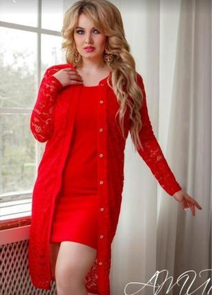 Костюм двійка,червоне плаття футляр з накидкою гіпюр(красное платье с накидкой гипюр)