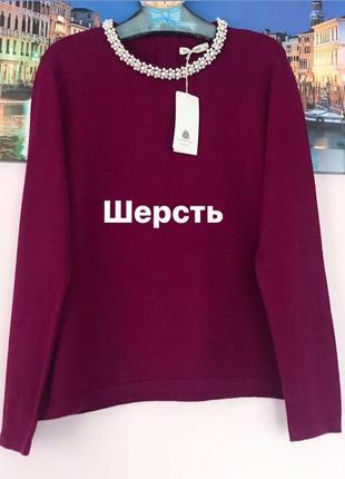 Шерстяная новая кофта с бусинами , свитер шерсть