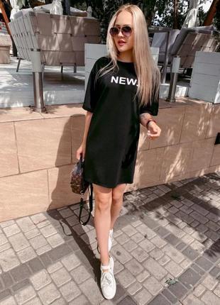 Стильное платье-футболка оверсайз