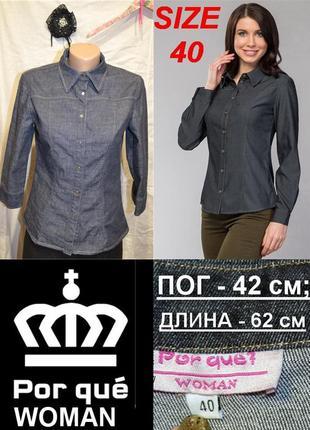 Джинсовая рубашка  на кнопках приталенного кроя   от бренда  por guet woman