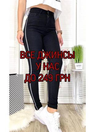Чёрные джинсы скинни с высокой талией посадкой американка с лампасами