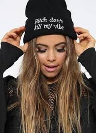 13-263 стильна модна шапка bitch don't kill my vibe