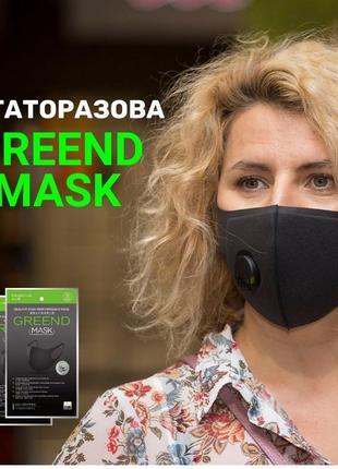 Многоразовая маска с клапаном выдоха greend mask