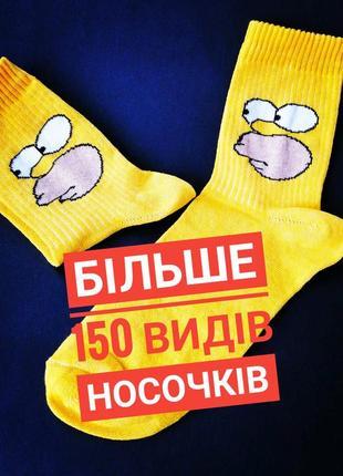 Носки с принтами надписами приколами високі шкарпетки з написами прінтами