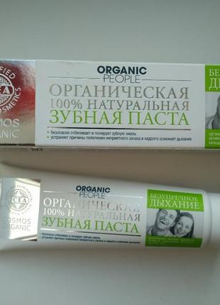 Organic people органическая зубная паста отбеливающая