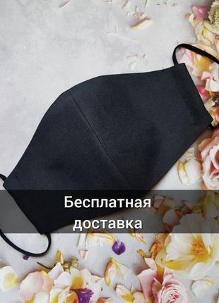 Легкая многоразовая маска, 4 размера