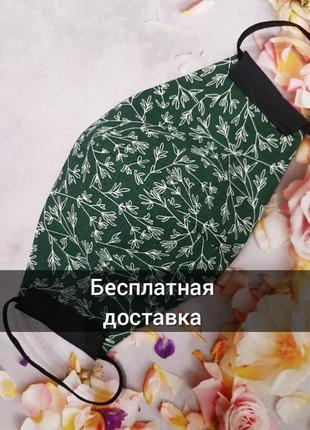 """Легкая двусторонняя многоразовая маска """"веточки зеленые"""""""