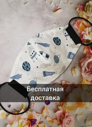 """Легкая двусторонняя многоразовая маска """"космос"""""""