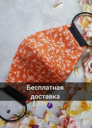 """Легкая двусторонняя многоразовая маска """"веточки оранжевая"""""""