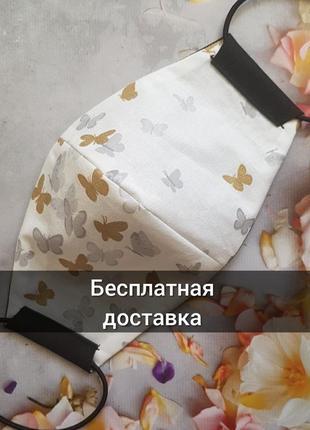 "Легкая двусторонняя многоразовая маска ""бабочки"""