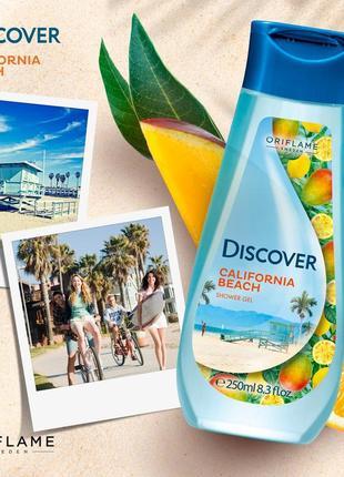 Гель для душа discover «пляжи калифорнии»