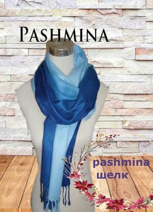 🦄🦄pashmina 70 pashmina + шелк красивый палантин градиент синий/голубой бахрома 🦄🦄