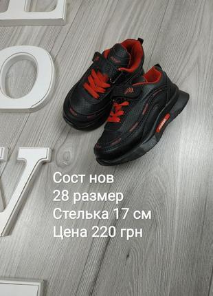 Кроссовки 28 р.