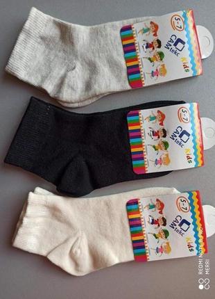 Демисезоні якісні носки р 22-26