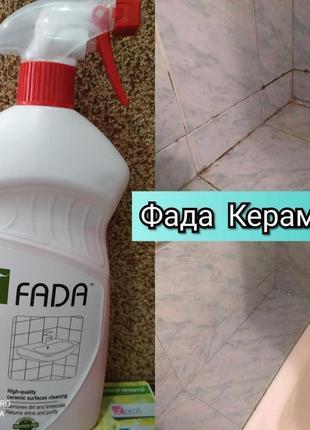 Эффективное средство для керамики, кранов, кафеля, плитки изделий (fada / фада керамика)
