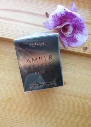 Парфюм amber elixir noir от oriflame 50мл
