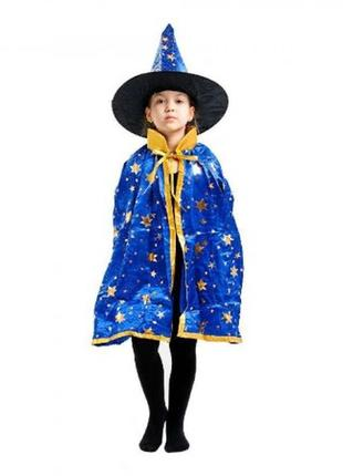 Синий маскарадный костюм волшебника или звездочета