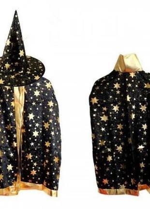 Маскарадный костюм волшебника звездочета- черный