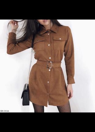 Платье рубашка замшевые замш с ремнём поясом коричневое кемел