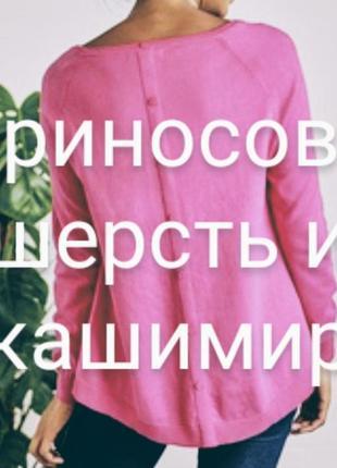 Новый джемпер мериносовая шерсть и кашимир австрийского бренда northland uk 8-10 eur 36-38