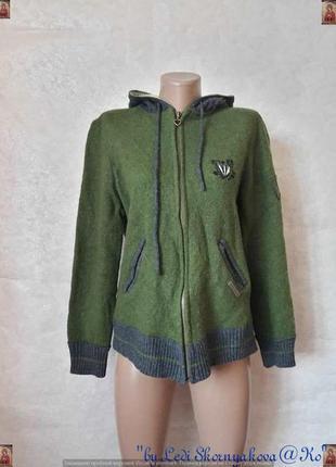Шикарная кофта/свитер/толстовка со 100 % шерсти с капюшоном, размер л-хл