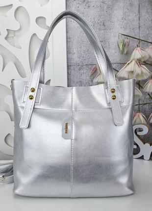 Серебристая сумка шоппер большая вместительная