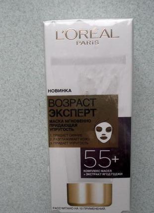 Антивікова маска для обличчя l'oreal експерт 55+ 50 мл