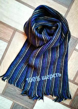 Нежный тёплый  шерстяной  шарф в трендовой в этом сезоне расцветке, пр-во германия.
