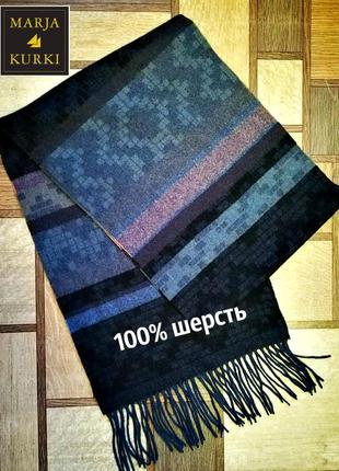 Стильный шерстяной  подписной шарф модного финского дизайнера мarja кurki.