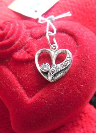 Подвеска/кулон сердце/серебро925+подарок