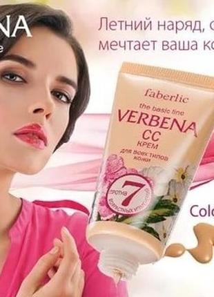 Тональные средство сс крем для всех типов кожи verbena