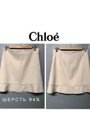 Chloe оригинал шерстяная кремовая юбка с рюшами оборкой элегантная короткая