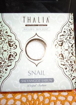 Натуральное мыло с экстрактом муцина улитки от thalia, турция 125 г