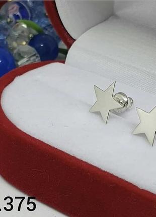 Серьги серебро 925 гвоздики звезды зр375
