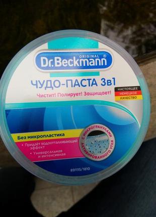 Dr.beckmann чудо-паста 3в1