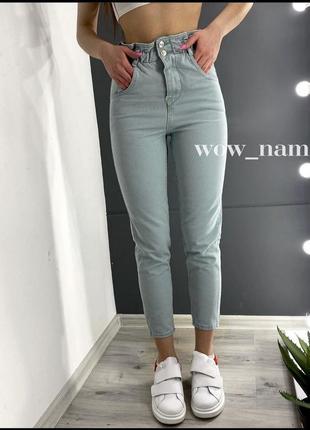Мятные момы, джинсы